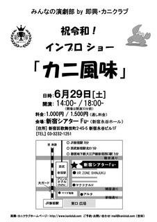 kani_19_6.jpg